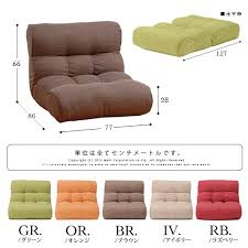 Floor Futon Chair Zaisu Floor Sofa Armchair Piglet Piglet Recliner 座いす