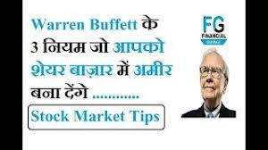 warren buffett biography in hindi warren buffet s 17 rules of success in hindi by puneet biseria