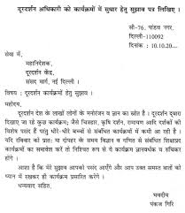 job resignation letter format in marathi letter idea 2018