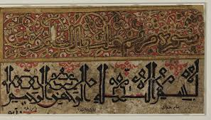 the ornamentalist pseudo kufic a secret ornamental language