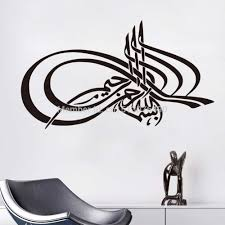 Classic Designer Wall Lettering Online Buy Wholesale Islamic Design Patterns From China Islamic