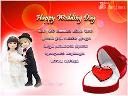 wedding wishes tamil wedding day wishes kavithai tamil killinglines