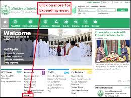 Ministry Of Interior Saudi Arabia Traffic Violation Saudi Iqama Status Check Online How To Check Your Iqama Expiry