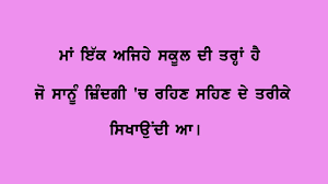 mother u0027s day quotes in punjabi punjabi maa status by gagan