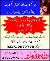 Beautician Jobs Rose Beauty Parlor Karachi Job Opportunities 2017 Jobs Pakistan