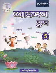 prachi excellence in mathematics textbook for class 5