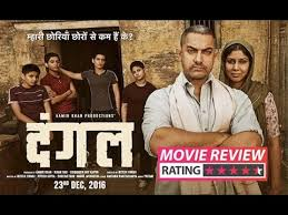 dangal 2016 full movie watch online and download aamir khan new