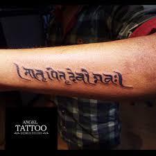 mantra tattoos sanskrit mantra designs sanskrit