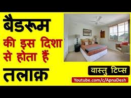 Living Room Furniture Vastu Vastu For Bedroom Vastu Tips For Bedroom In Hindi ब डर म