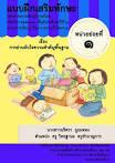 แบบฝึกเสริมทักษะภาษาไทย เรื่อง การอ่านจับใจความ ชั้น ม.2 ผลงานครู ...