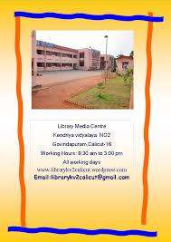 library kv2 calicut education and dedication