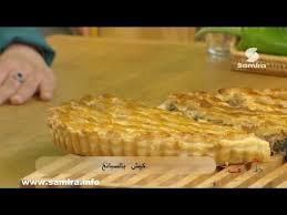 cuisine samira tv samira tv كيش بالسبانخ cuisine samira quiche