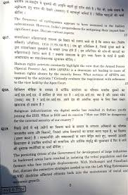upsc mains 2015 general studies question paper 3 insights