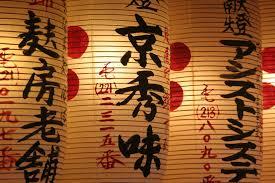 file japanese lanterns jpg wikimedia commons