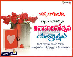 wedding wishes tamil best telugu marriage anniversary greetings wedding wishes sms