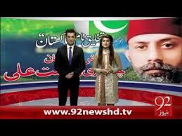 chaudhry muhammad ali biography in urdu chuhdry rehmat ali ki history in urdu 92news hd youtube