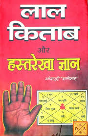 Lal Kitab aur hasta rekha gyan. Click picture to ZOOM. Lal Kitab needs no formal introduction. It is popular amongst neophytes and masters of astrology ... - lalkitabhindi