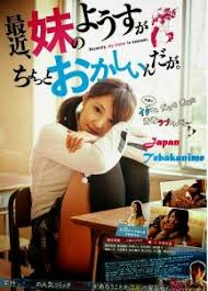 film japan sub indo nonton movie what s going on with my sister 2014 subtitle