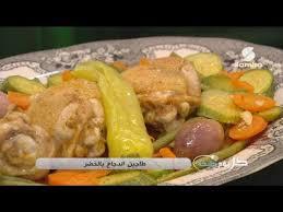 samira tv cuisine طاجين الدجاج بالخضر سلطة الخضر المشوية و المتبلة من برنامج كل