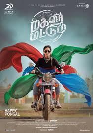 magalir mattum 2017 full hd movie dvdscr pk download