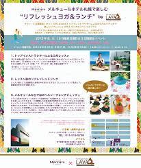th蛯tre de chambre ニュース メルキュールホテル札幌 page 3