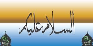how to greet muslim and non muslim bahishti zewar heavenly