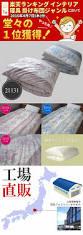 Machine Washable Comforters Feather Futon Feather Factory Suyasuya Rakuten Global Market