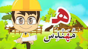 learn arabic letter haa ه arabic alphabet for kids arabic