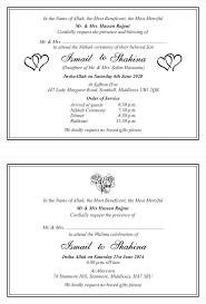 Marriage Invitation Card Format In Gujarati 12 Best Traditional Muslim Wedding Card Wordings Images On Pinterest