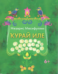 башкирское издательство