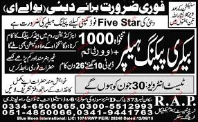 mechanical engineering jobs in dubai for freshers 2013 nissan bakery packing helpers job opportunity 2018 jobs pakistan