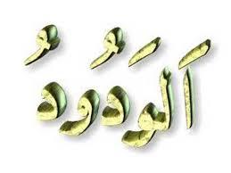 download mp3 asmaul husna youtube new asma ul husna 99 names of allah video youtube