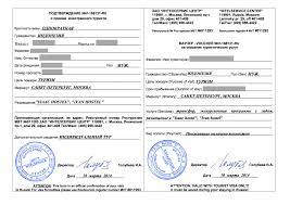 getting a visa to russia from us kalmykia us