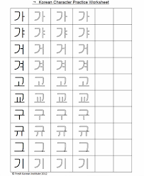 korean hangul printable writing worksheets this site also has a
