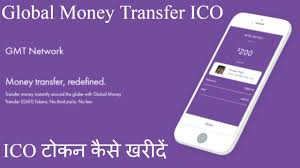 global money transfer gmt network ico 2017 money transfer redefined token sell should