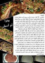 la cuisine alg駻ienne en arabe épinglé par farid chellali sur matlouh cuisine arabe