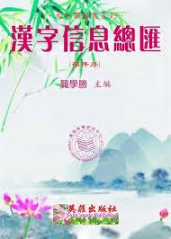 si鑒e l or饌l 漢字信息總匯 部件序 龔學勝 readmoo 讀墨電子書