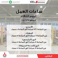mitsubishi kuwait mitsubishi kuwait главная facebook