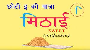 varnamala in hindi choti u0027e u0027 ki matra usage learn speaking
