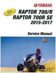 2015 2017 yamaha raptor 700r se atv printed service manual