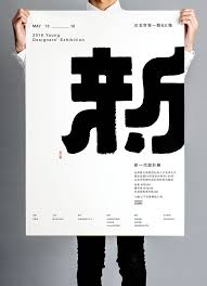design yu 663 best asian graphic design images on fonts