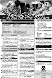 join pakistan army bs software engineering degree