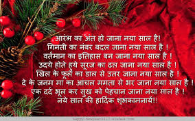 merry wishes messages in hdi shayari poetry