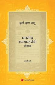 lexisnexis yellow book introduction to the constitution of india marathi translation