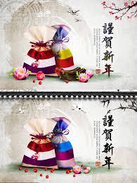 korean new year card korean new year card psd templates background psd stuff free psd