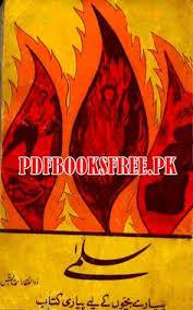 andersen ki kahaniyan azhar afsar pdf free download kids