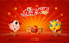 2012 chinese new year wallpapers 40 lovely chinese new year of dragon 2012 wallpapers