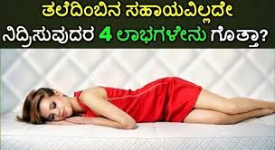 sleeping without pillow download save thumbnail 4 health benefits of sleeping without pillow