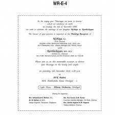 Walima Invitation Card Wedding Card Matter In English For Muslim Son Wedding Invitations
