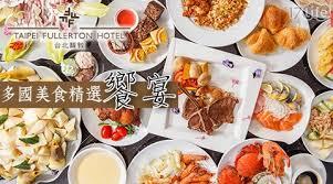 buffet cuisine 馥 50 台北馥敦飯店 南京館 日安西餐廳la chinoiserie café 多國美食精選